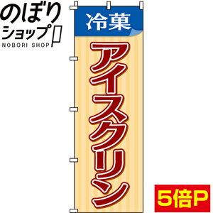 のぼり旗 アイスクリン 0120037IN