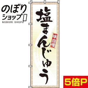 のぼり旗 塩まんじゅう 0120081IN