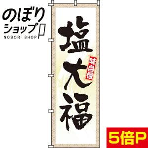 のぼり旗 塩大福 0120082IN