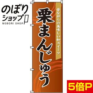 のぼり旗 栗まんじゅう 0120084IN