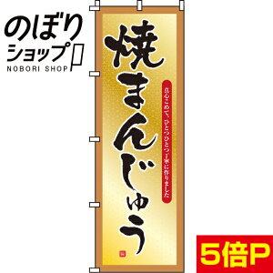 のぼり旗 焼まんじゅう 0120086IN