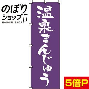 のぼり旗 温泉まんじゅう 0120088IN