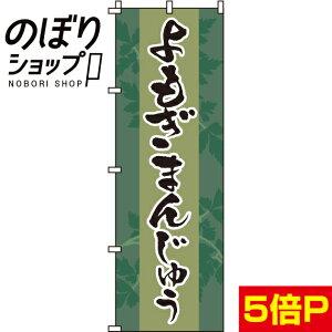 のぼり旗 よもぎまんじゅう 0120090IN