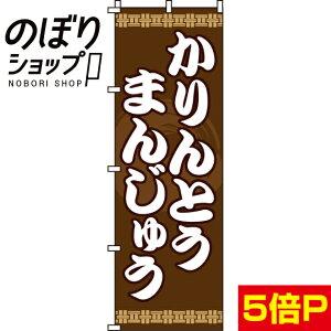 のぼり旗 かりんとうまんじゅう 0120091IN