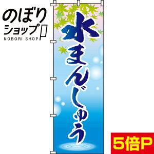 のぼり旗 水まんじゅう 0120095IN