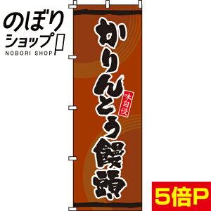 のぼり旗 かりんとう饅頭 0120097IN
