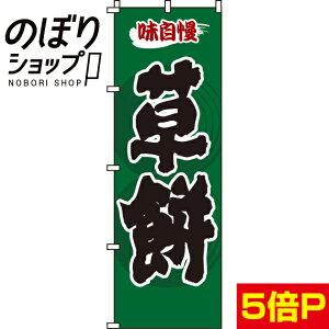 のぼり旗 草餅 0120127IN