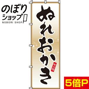 のぼり旗 ぬれおかき 0120145IN