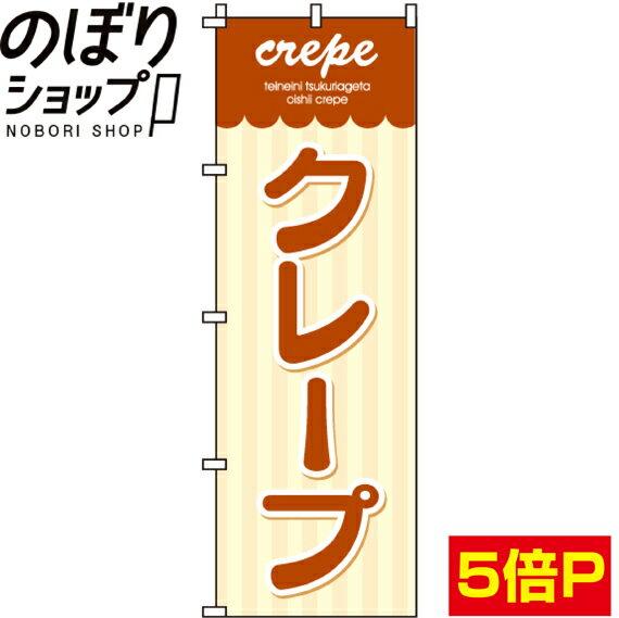 のぼり旗 クレープ 0120193IN