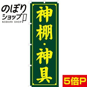 のぼり旗 神棚・神具 0130200IN