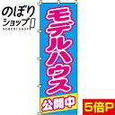 『モデルハウス』 のぼり/のぼり旗 60cm×180cm 【モデルハウス】