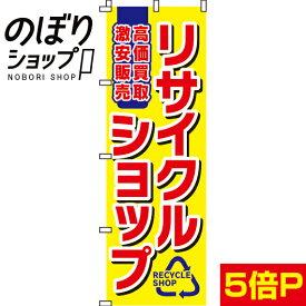 75c6d8fc15 のぼり旗 リサイクルショップ 0150030IN