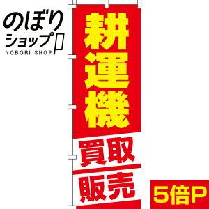 のぼり旗 耕運機 0150255IN