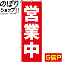 『営業中』のぼり/のぼり旗 60cm×180cm 【営業中】