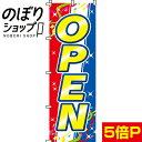『OPEN』のぼり/のぼり旗 60cm×180cm 【オープン】