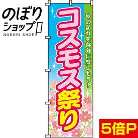 のぼり旗 コスモス祭り 0180115IN