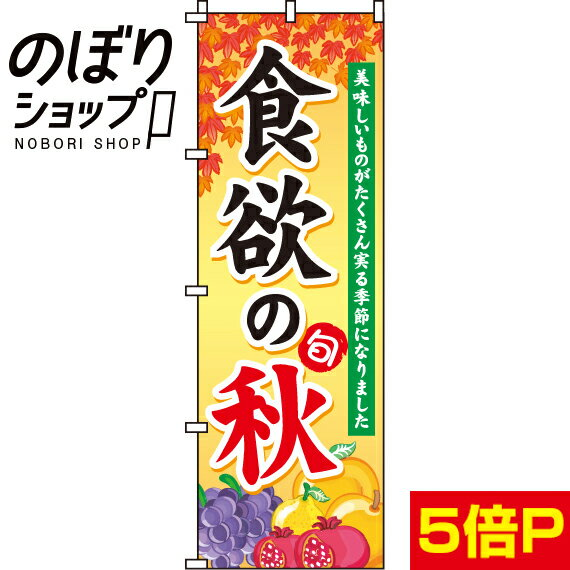 のぼり旗 食欲の秋 0180185IN
