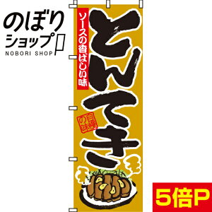 のぼり旗 とんてき(豚テキ・豚てき) 0190030IN