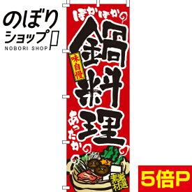 のぼり旗 鍋料理 0200002IN