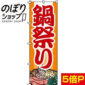 のぼり旗 鍋祭り 0200009IN