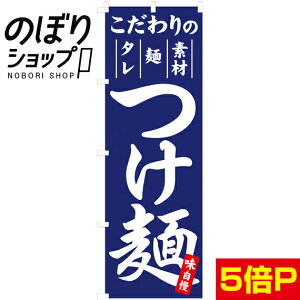 のぼり旗 こだわりのつけ麺 0010004IN