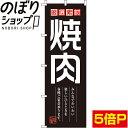 のぼり旗 焼肉 0030115IN