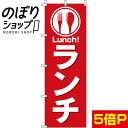 『ランチ(赤)』 のぼり/のぼり旗 60cm×180cm 【ランチ(赤)】