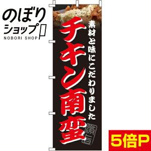 のぼり旗 チキン南蛮 0060085IN