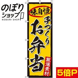 のぼり旗 お弁当 0060133IN