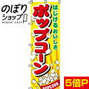 『ポップコーン』 のぼり/のぼり旗 60cm×180cm 【ポップコーン】