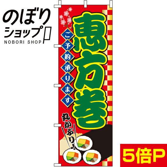 のぼり旗 恵方巻 0080087IN