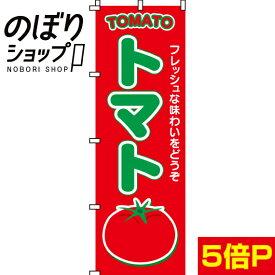 のぼり旗 トマト 0100020IN