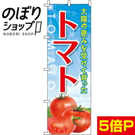 のぼり旗 トマト 0100469IN