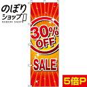 『30%OFF SALE』 のぼり/のぼり旗 60cm×180cm 【30%OFF SALE】