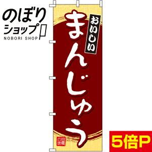 のぼり旗 まんじゅう 0120099IN