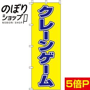 のぼり旗 クレーンゲーム 0130360IN