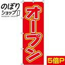 『オープン』 のぼり/のぼり旗 60cm×180cm 【オープン】