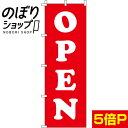 『OPEN(赤)』 のぼり/のぼり旗 60cm×180cm 【OPEN(赤)】