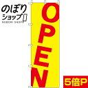 『OPEN赤黄』 のぼり/のぼり旗 60cm×180cm 【OPEN赤黄】