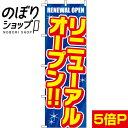 『リニューアルオープン』 のぼり/のぼり旗 60cm×180cm 【リニューアルオープン】