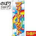 のぼり旗 フリーマーケット 0180142IN