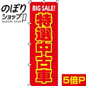 のぼり旗 特選中古車 0210031IN