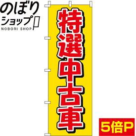 のぼり旗 特選中古車 0210041IN