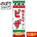『焼きたてピザ』 のぼり/のぼり旗 60cm×180cm 【焼きたてピザ】