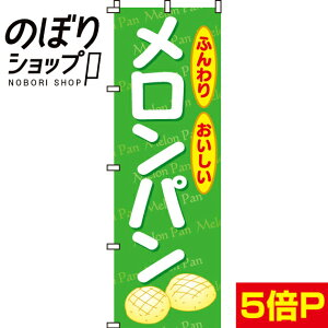 のぼり旗 メロンパン 0230018IN