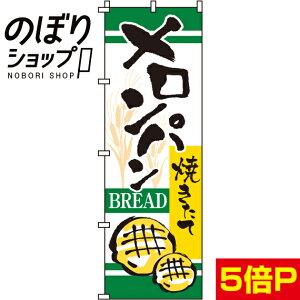 のぼり旗 メロンパン 0230019IN