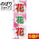 『花花花』 のぼり/のぼり旗 60cm×180cm 【花】
