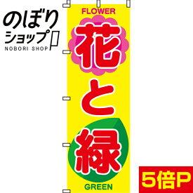 のぼり旗 花と緑 0240003IN