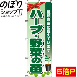 のぼり旗 ハーブ・野菜の苗 0240083IN