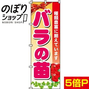 のぼり旗 バラの苗 0240084IN
